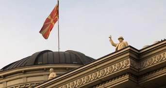 Республіка Північна Македонія: країна офіційно змінила назву