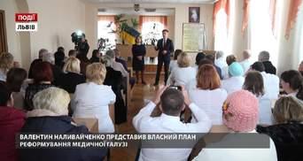 Валентин Наливайченко представил собственный план реформирования медицинской отрасли