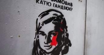 """Активістам ініціативи """"Хто замовив Гандзюк?"""" відкрито погрожують"""