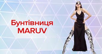 Скандал з MARUV: що трапилося і чому вона не їде на Євробачення від України