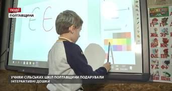 Ученикам сельских школ Полтавщины подарили интерактивные доски