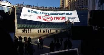 У Києві активісти вивісили гігантський банер проти поплічників Порошенка: фото