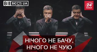 Вєсті. UA. Жир: Як Порошенко реагує на скандали. Король політичної драми