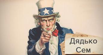 Дядько Сем – символ США: які образи існували в різних країнах світу