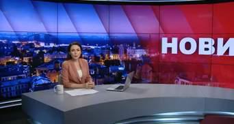 Підсумковий випуск новин за 22:00: Вбивство бізнесмена Сергія Кисельова. Електорат Зеленського