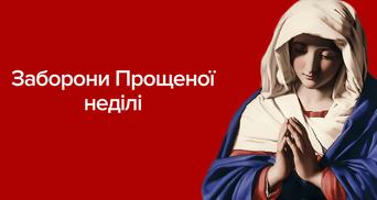 Прощена неділя: що можна та не можна робити у цей день