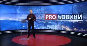 Випуск новин за 19:00: Погроза Порошенку імпічментом. Акція проти Гладовських