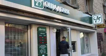 """""""Ощадбанк"""" начал выплаты субсидий наличными"""
