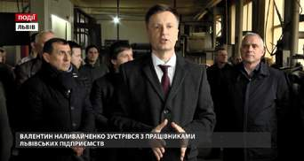 Валентин Наливайченко встретился с работниками львовских предприятий