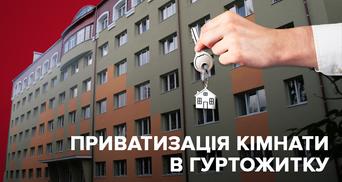 Хто і як може приватизувати кімнату в гуртожитку: інструкція