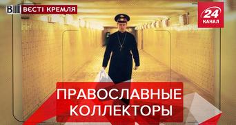 Вести Кремля. Сливки: Спецназ Святого Гундяева. Пьяному ничего ненужно