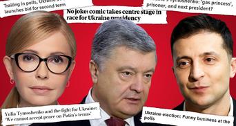 Клоуны и клоны в электоральном цирке: что пишут западные СМИ о кандидатах в президенты Украины