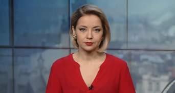 Випуск новин за 14:00: Легалізація зброї. Пожежа на сміттєзвалищі на Львівщині