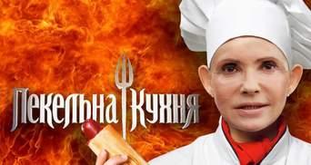 """Тимошенко з хот-догом та поросята Порошенка: """"фотожаби"""" на кандидатів розсмішили мережу"""