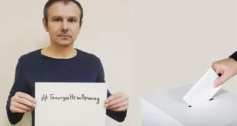 """Голосуймо не """"по приколу"""": відомі українці підтримують звернення Вакарчука"""
