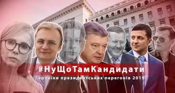 """Порошенко подає до суду на """"1+1"""", а Зеленський гастролює: останні дні підготовки до виборів-2019"""