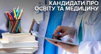 Освіта і медицина – альфа та омега передвиборчих обіцянок кандидатів у президенти