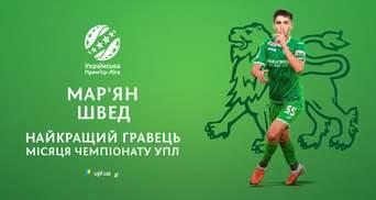 Мар'ян Швед – найкращий гравець місяця УПЛ