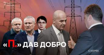 Як соратник Порошенка Кононенко заробляв на схемах в енергетиці