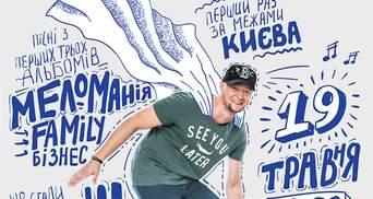 """""""Бумбокс"""" вперше вирушає в тур Україною з програмою """"Трійка"""""""