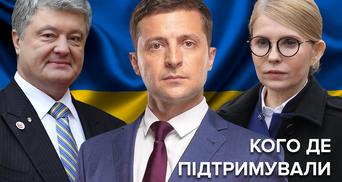 Президентские выборы-2019: как и за кого голосовали в областях Украины