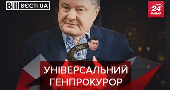 Вєсті.UA: Чи залишиться Луценко на посаді. Яких звірят колекціонує Мосійчук