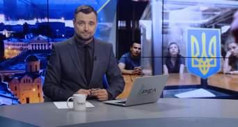 Підсумковий випуск новин за 22:00: Українські моряки в полоні РФ. Суд на Крючковим