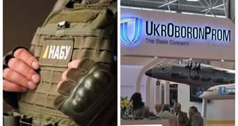 """НАБУ завершило расследовать свою причастность к делу о коррупции в """"Укроборонпроме"""""""