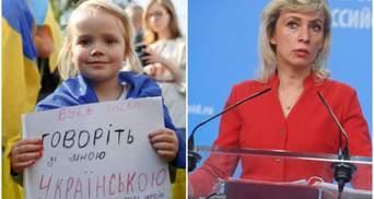 В Україні прийняли закон про мову: з'явилась уїдлива реакція Росії