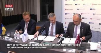 ЕБРР, ЕС и правительство Швеции выделили 5,3 млн евро в поддержку женщин-предпринимателей
