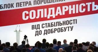 У БПП розповіли про свої плани на парламентські вибори