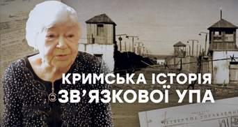 """""""Меня бросили в подвал с трупами повстанцев"""": история крымчанки, которая помогала УПА"""