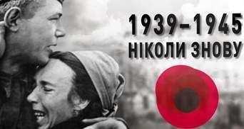 Друга світова війна 1939-45: історія, як почалася і закінчилася