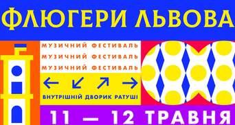 Флюгери Львова 2019: чим фестиваль дивуватиме цьогоріч