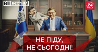 Вєсті.UA: Зеленський проти Луценка. Магічний союз Яценюка, Гройсмана та Авакова