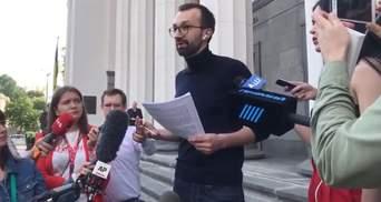 Лещенко вимагає від Луценка ініціювати зняття недоторканності з нардепа