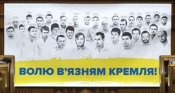 Политические пленники Кремля получат украинскую государственную стипендию