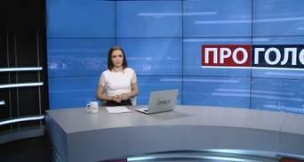 Выпуск за 18:00: Заявление об отставке Гройсмана. Церемонии инаугурации президентов Украины