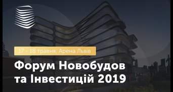 Все про нерухомість: у Львові відбувся Форум Новобудов та Інвестицій