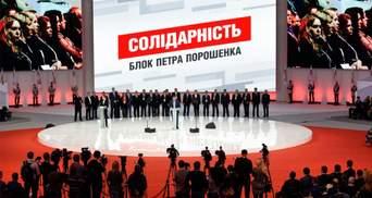 Порошенко анонсировал съезд БПП и серьезное обновление партии: дата