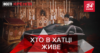 Вести Кремля: Дворец для Киррила. Black Jack и бильярд