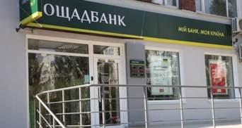 """Три способа взыскать с России 1,3 миллиарда долларов: объяснение """"Ощадбанка"""""""