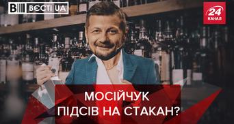 """Вести.UA: """"Пьяный"""" Мосийчук в эфире. Новая драма между Зеленским и Порошенко"""