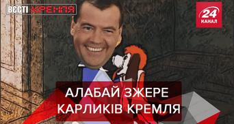 Вести Кремля: Покатушки и злой алабай для Медведева. Зачем космонавтам РФ батут