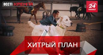Вести Кремля. Сливки: Подарок для кошатника Медведева. Патриот-кутюрье Тимати