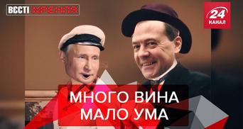 Вести Кремля. Сливки: Медведев думает только о вине. Россия победила время