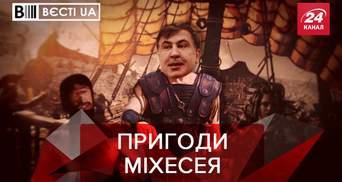Вєсті.UA. Жир: Зеленський та Аваков жартують над Саакашвілі. Прощання Ляшка з Мосійчуком