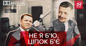 """Вєсті.UA: За що Мосійчук відлупцював Ляшка. """"Геніальні"""" ідеї Гени Кернеса"""