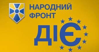 """""""Народний фронт"""" іде на парламентські вибори: хто увійшов до списку"""