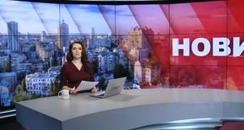 Випуск новин за 9:00: З'їзди партій. Збірна України розгромила Сербію